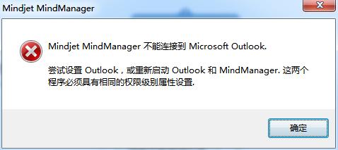 outlook无法连接