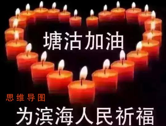 为滨海人民祈福