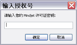 MindManager注册码可以注册几台电脑