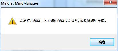 数据库配置无效