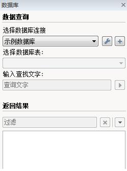数据库任务面板