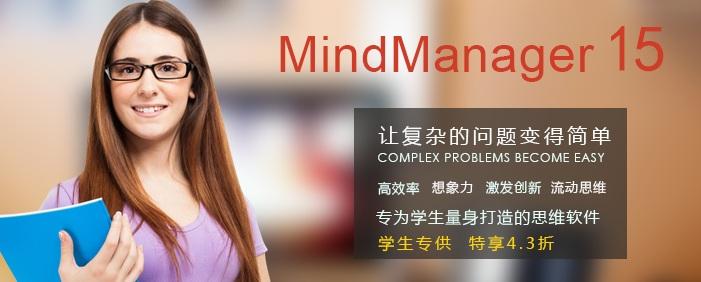MindManager学生专供