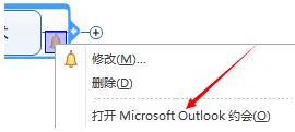 打开Microsoft Outlook约会