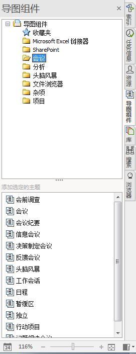 导图组件主题列表