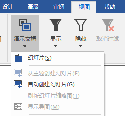 MindManager导图演示——幻灯片