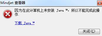 解决Java安装问题