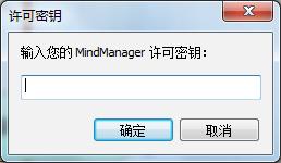 MindManager 2018激活2