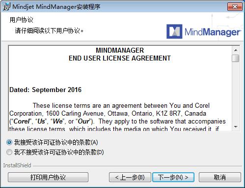 MindManager 2018安装2