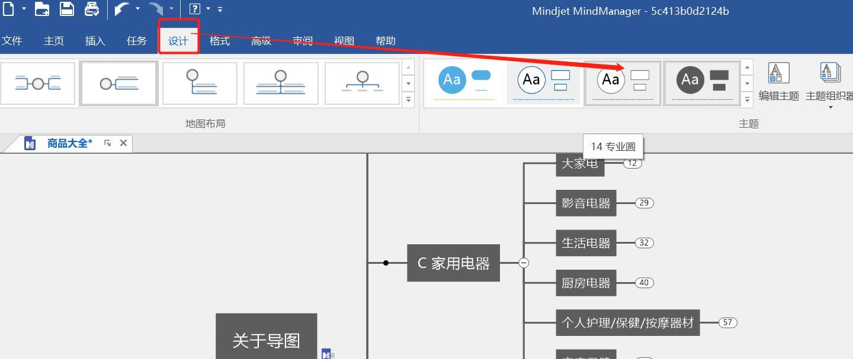 如何应用MindManager 2019 主题设计模板?