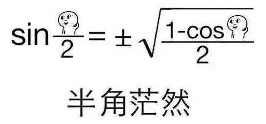 数学式茫然