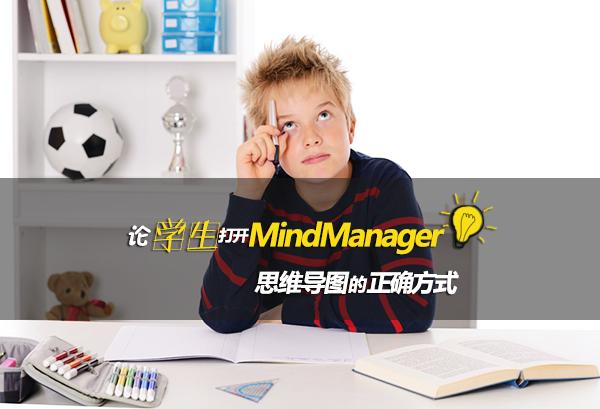 论学生打开MindManager思维导图的正确方式