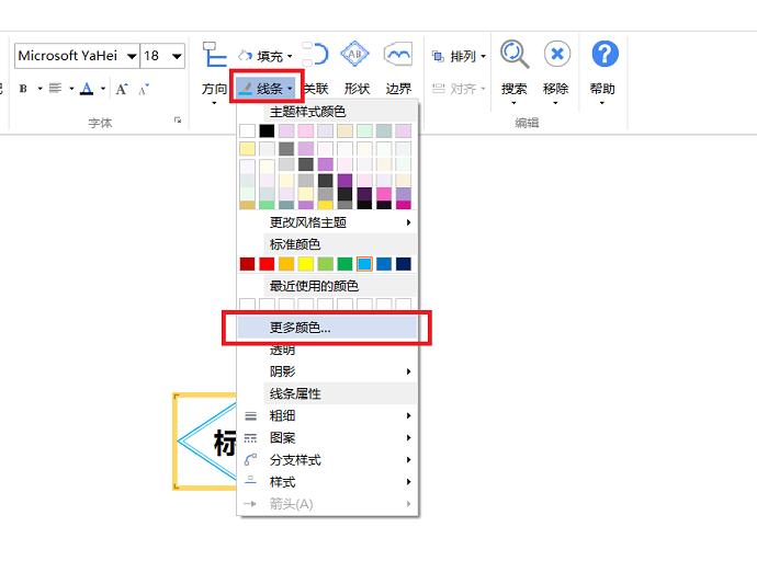 图3:设置标题框的颜色