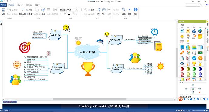图9:用剪贴画装饰你的课程报告
