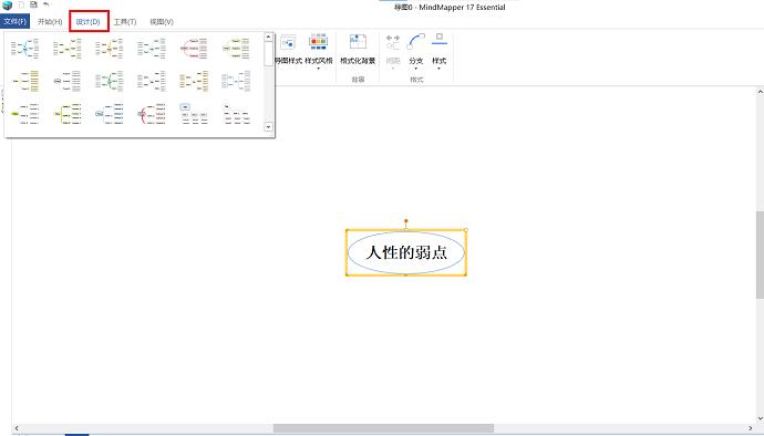 图1:选择设计模板