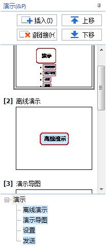 MindMapper演示功能