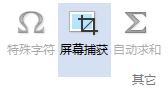 iMindMap屏幕捕获