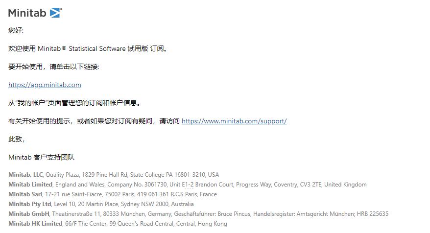 图9:成功获取试用资格邮件