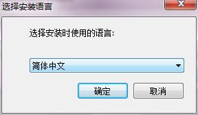 选择安装语言