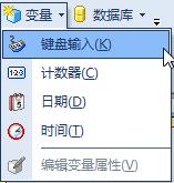 创建键盘输入变量
