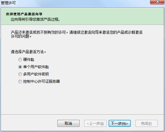 单个用户软件匙激活