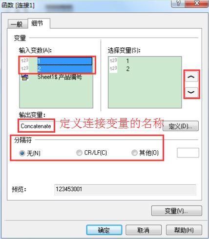 连接函数设置