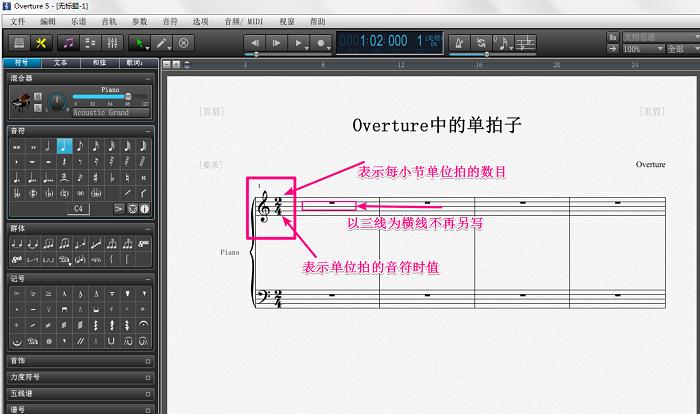 拍子与拍号——Overture乐理小课堂