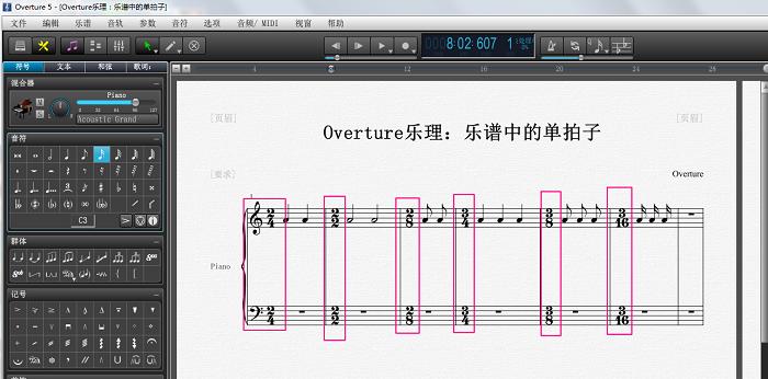 乐谱软件Overture上的单拍子