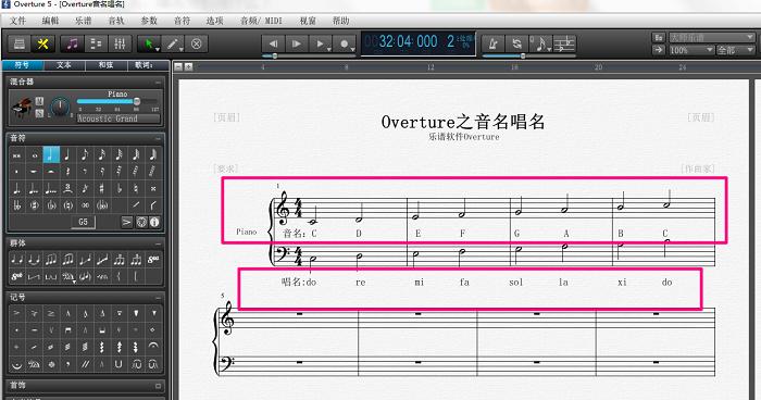 乐谱软件Overture五线谱上的8个音名和唱名