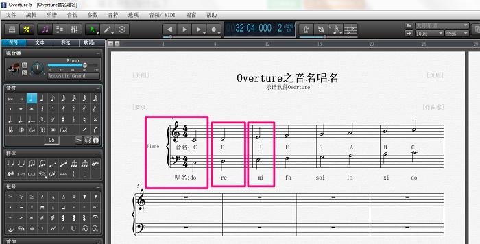乐谱软件Overture五线谱上的音名唱名一一对照