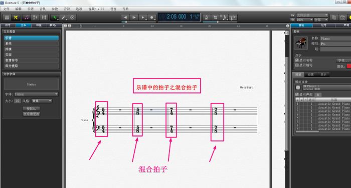 乐谱软件Overture上的混合拍子