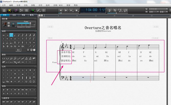 乐谱软件Overture五线谱上的音名、首调唱名和固定调唱名