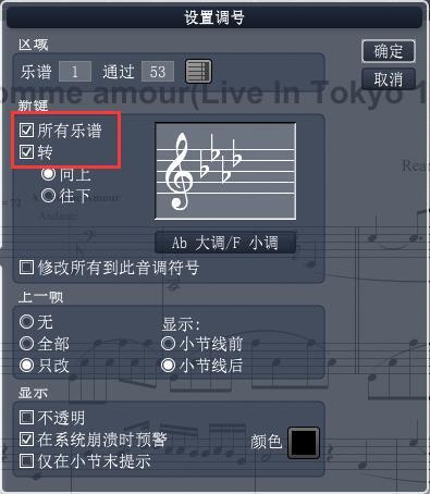 """勾选""""所有乐谱""""和""""转""""选项"""