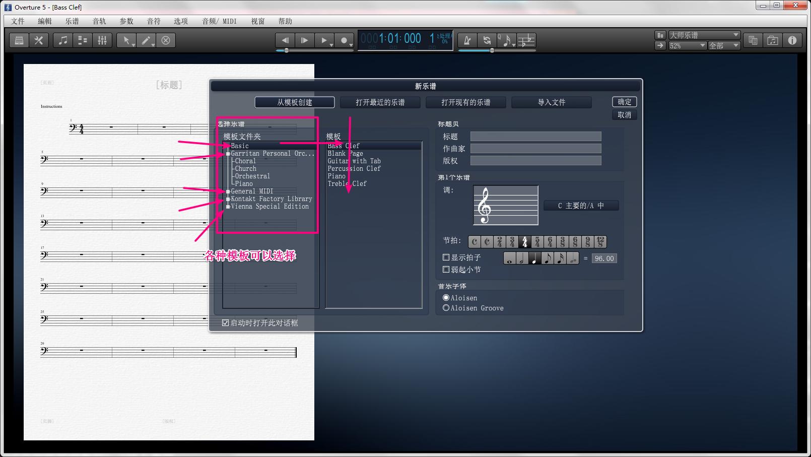 乐谱软件Overture主界面