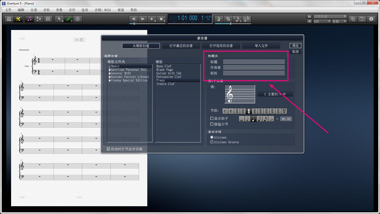 乐谱软件Overture界面谱表信息
