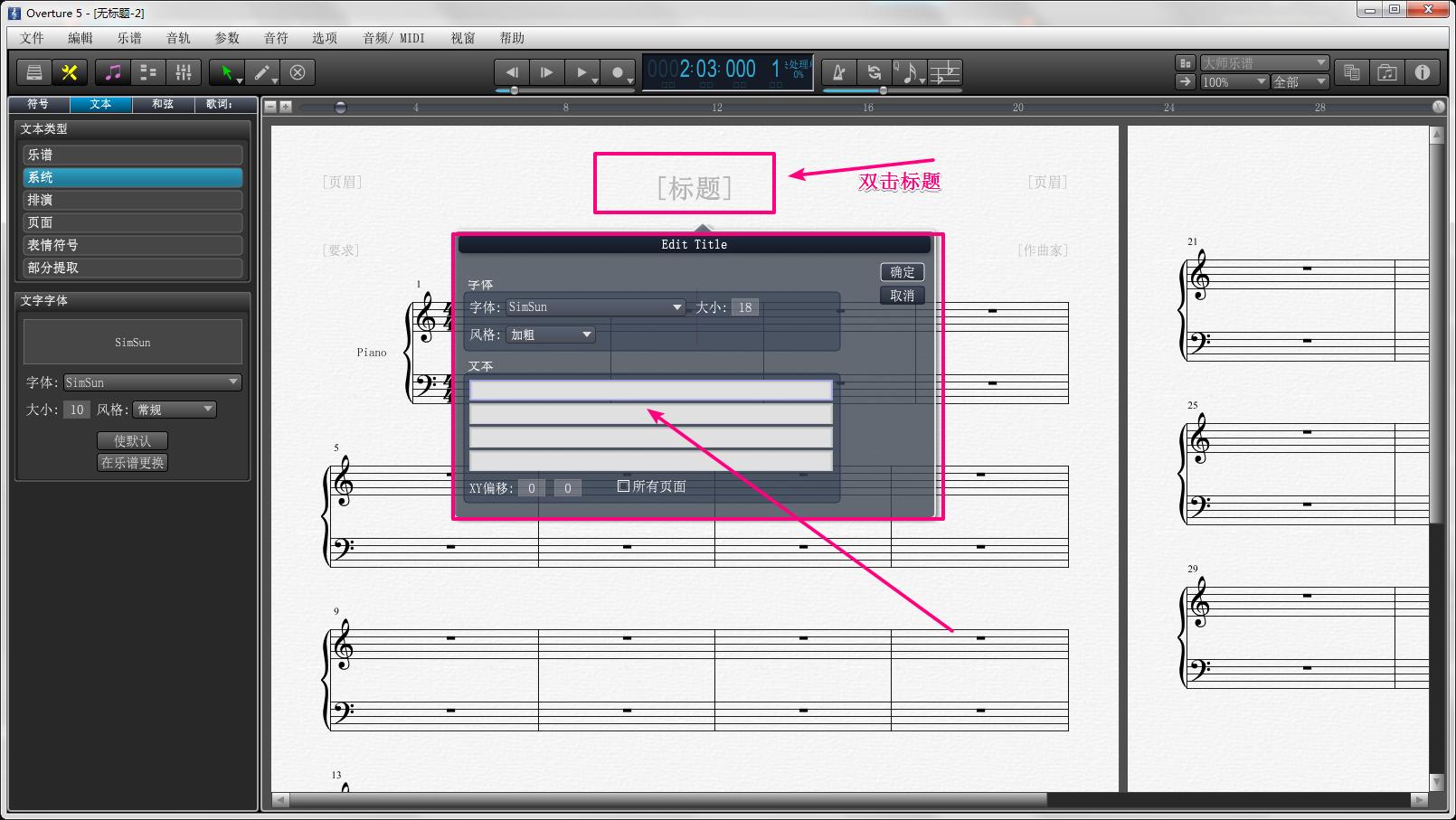 乐谱软件Overture界面填写谱表信息