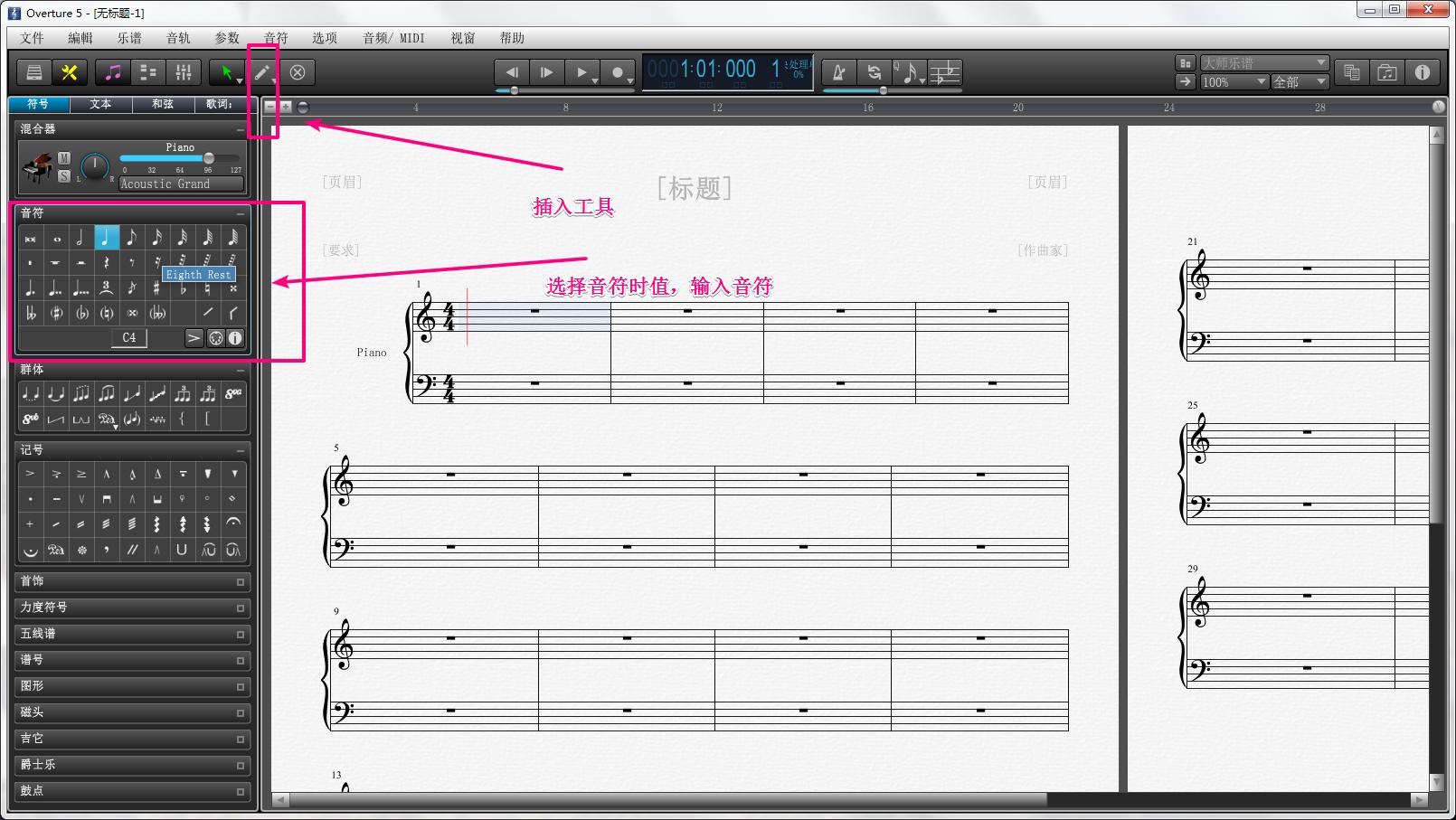 乐谱软件Overture插入工具