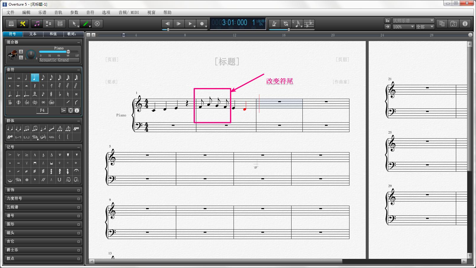 乐谱软件Overture改变符尾