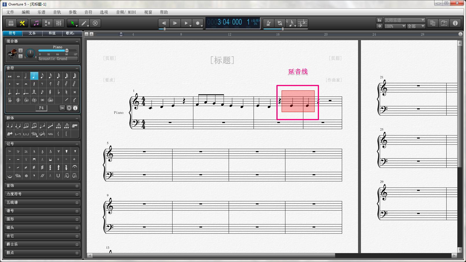 乐谱软件Overture添加延音线