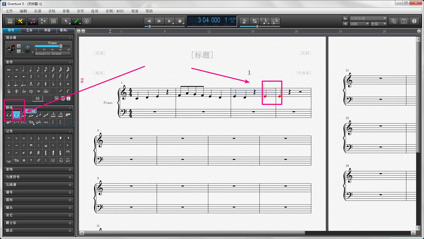 乐谱软件Overture添加延音线方法