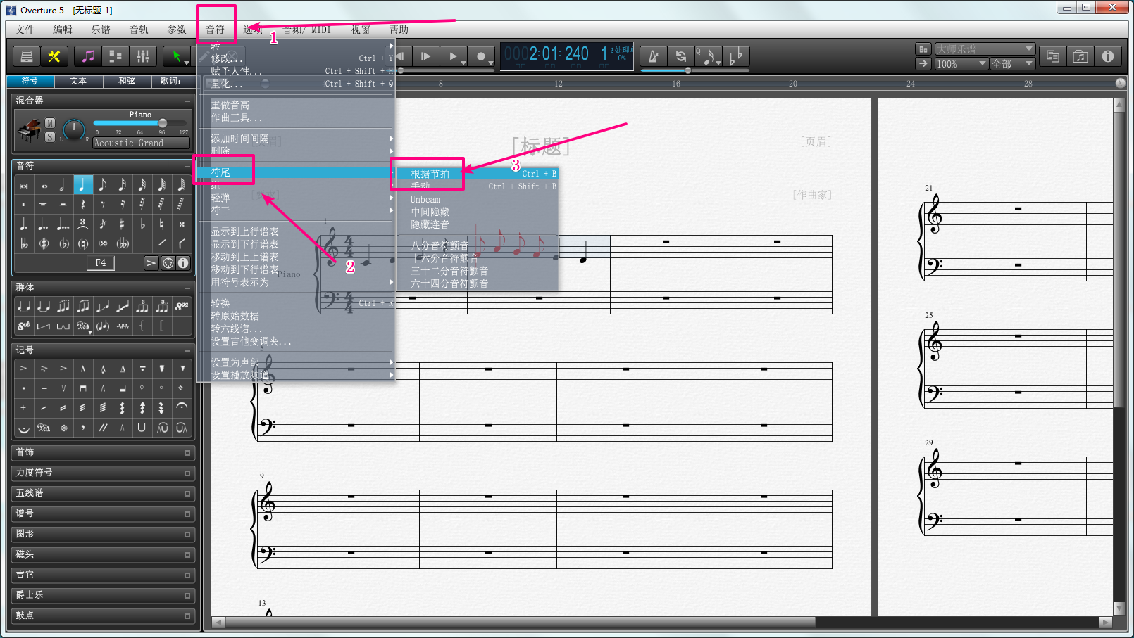 音符-符尾-根据节拍