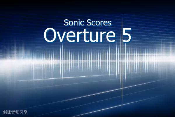 作曲软件Overture开始界面