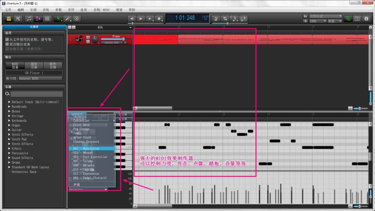 作曲软件Overture强大的MIDI控制器