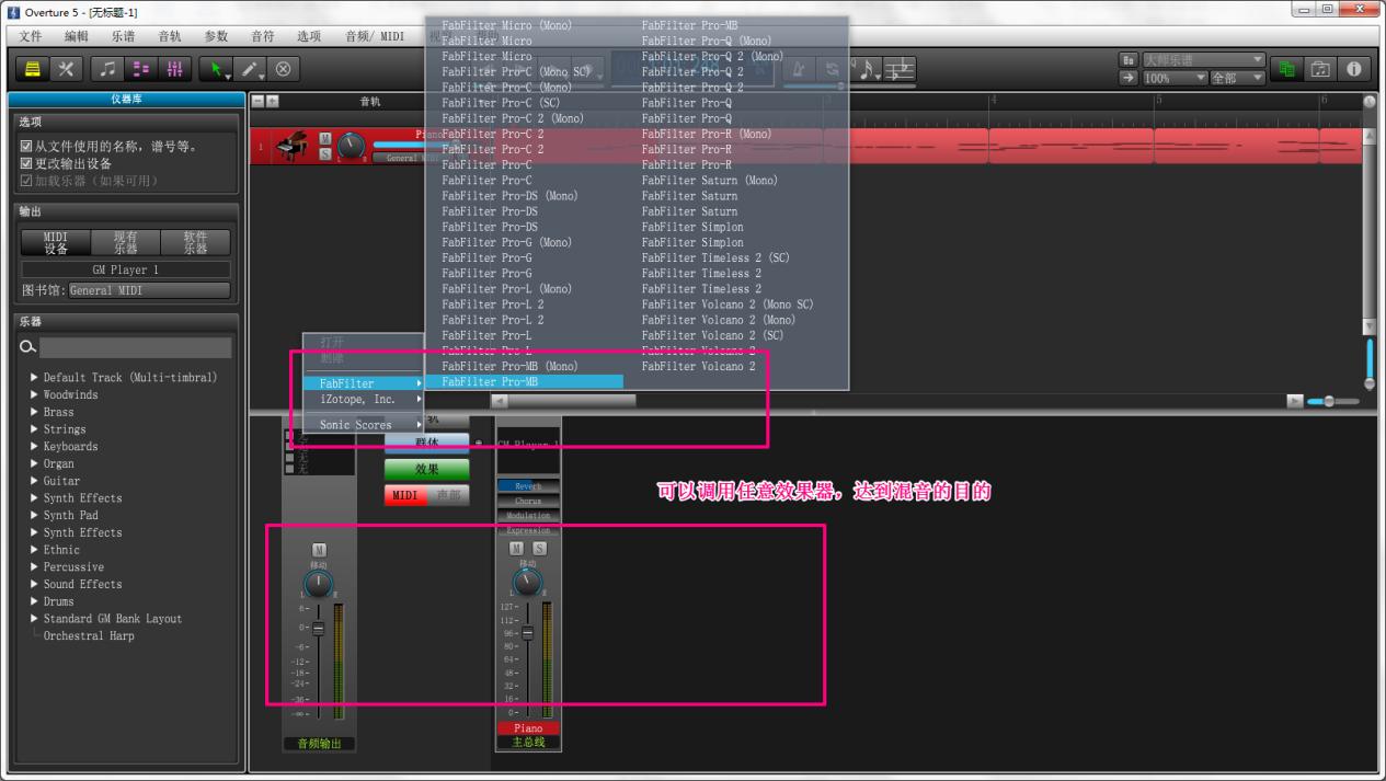 作曲软件Overture强大的混音功能