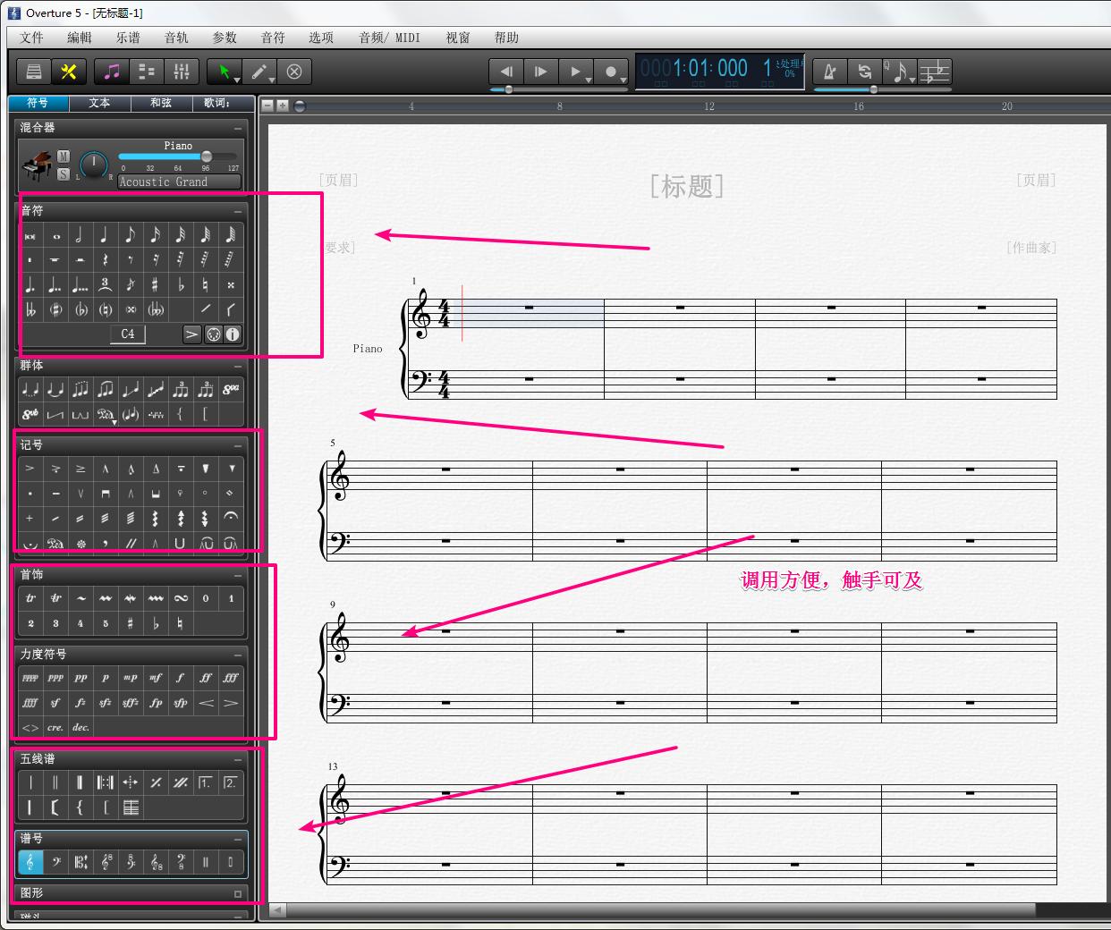 作曲软件Overture的独立窗口