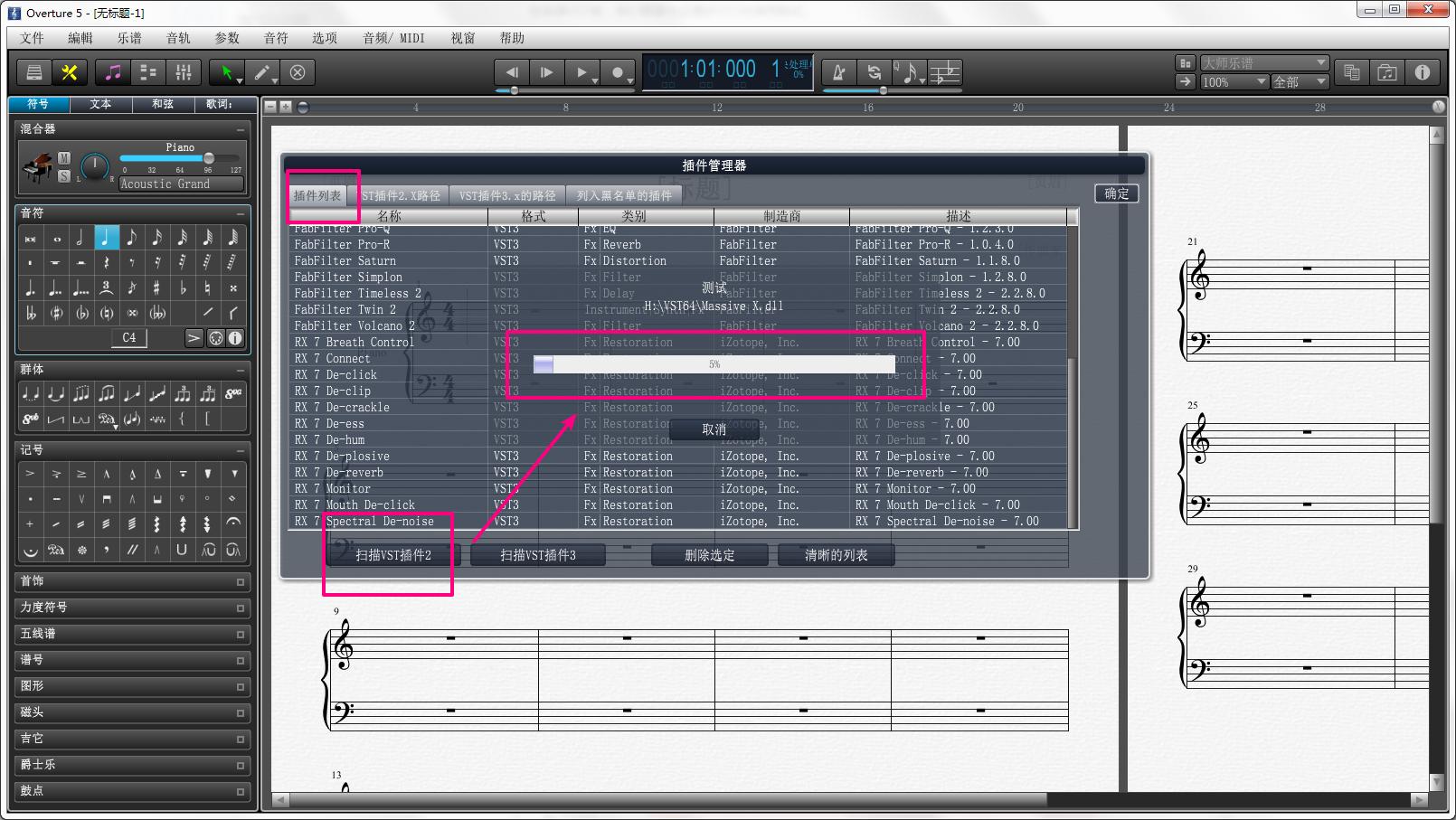 作曲软件Overture的扫描乐器界面