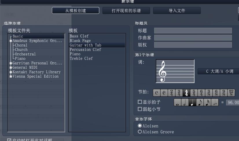 使用Overture将五线谱转为吉他谱