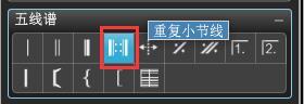 五线谱面板中的重复小节线按钮