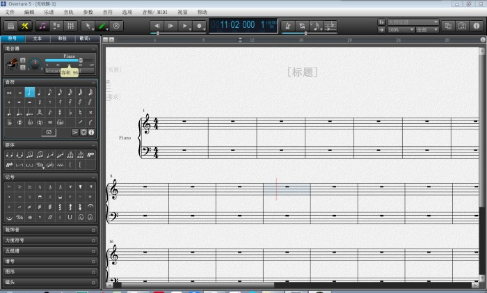 Overture的五线谱制作技巧
