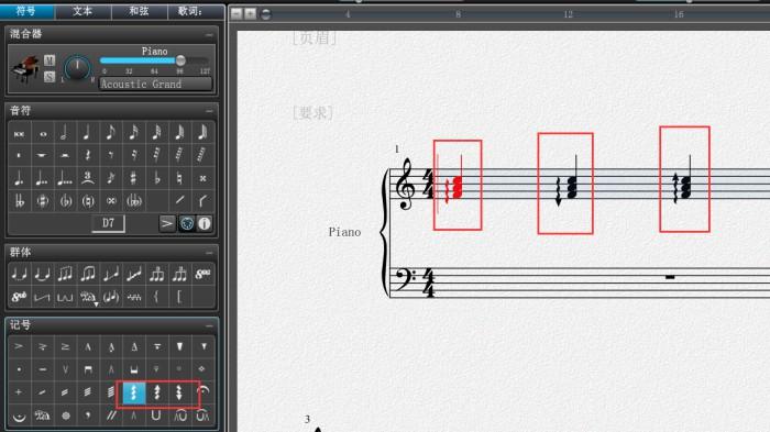 图6:Overture五线谱添加琶音