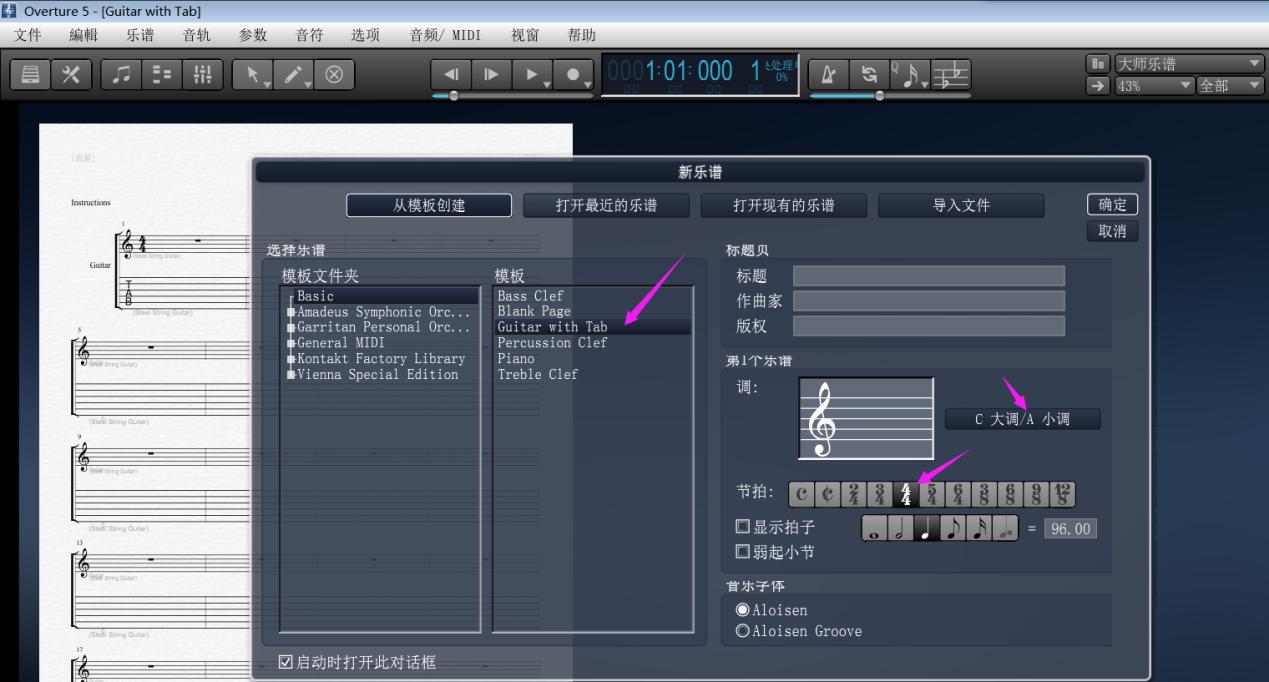 乐谱软件Overture如何添加和弦